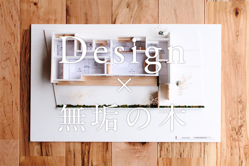 Design × 無垢の木